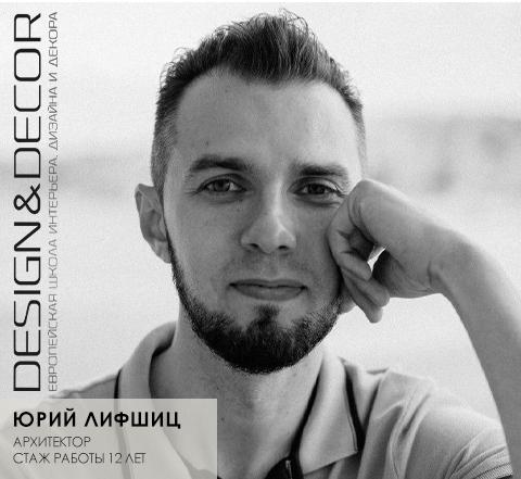 Юрий Лифшиц (г.Минск, Беларусь)