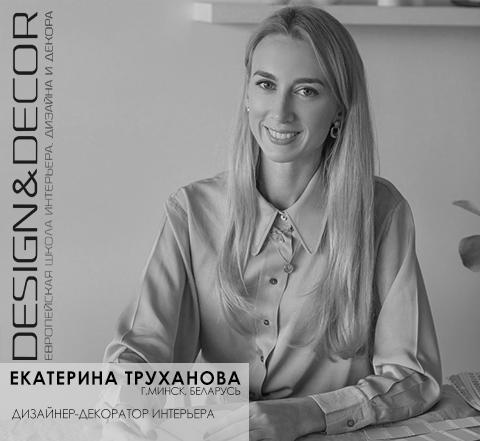 Екатерина Труханова (г.Минск, Беларусь)