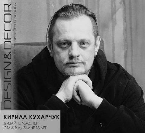 Кирилл Кухарчук (г.Москва, Россия)