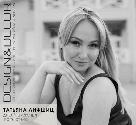 Татьяна Лифшиц (г.Минск, Беларусь)
