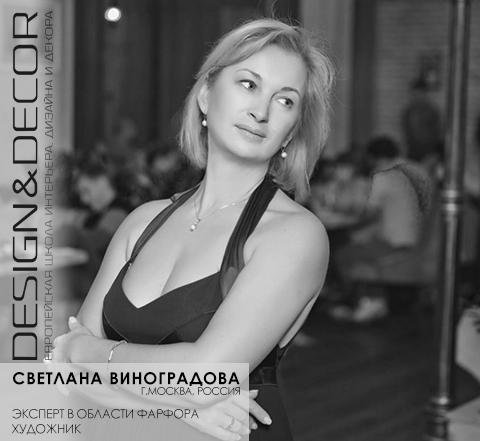 Светлана Виноградова (г. Москва, Россия)