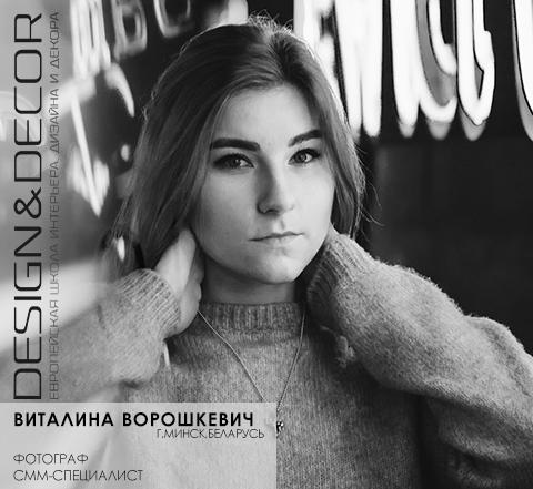 Виталина Ворошкевич (г.Минск, Беларусь)