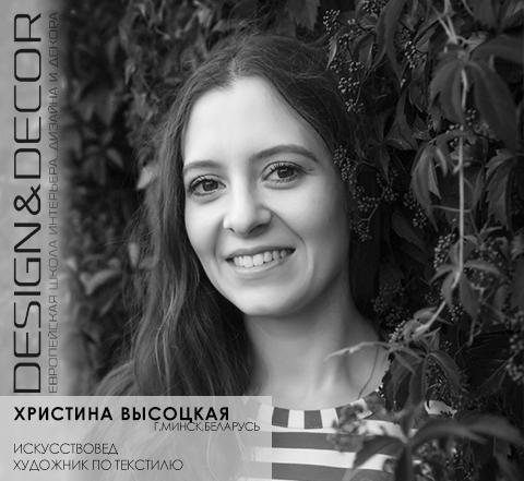Христина Высоцкая (г.Минск, Беларусь)