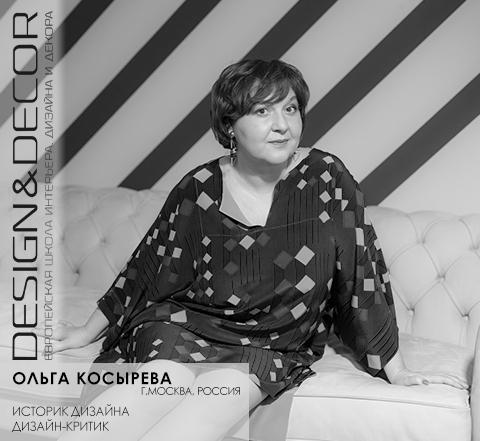 Ольга Косырева (г.Москва, Россия)