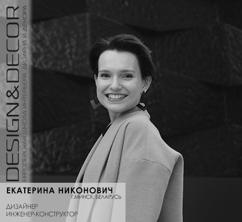 Екатерина Никонович