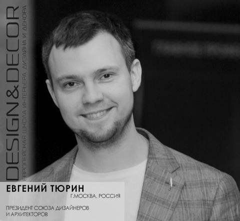 Евгений Тюрин (г.Москва, Россия)
