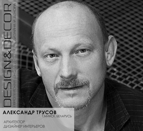 Александр Трусов (г.Минск, Беларусь)