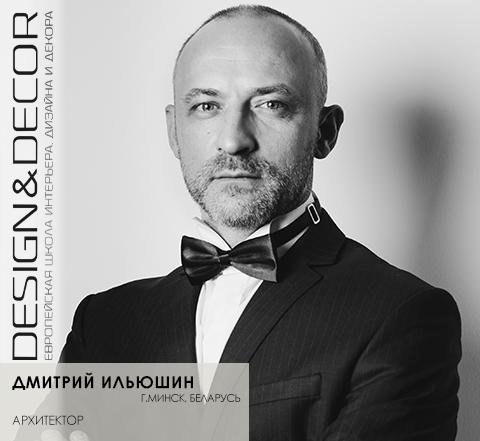 Дмитрий Ильюшин (г.Москва, Россия)