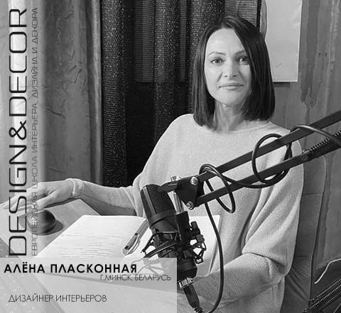 Алёна Пласконная (г.Минск, Беларусь)
